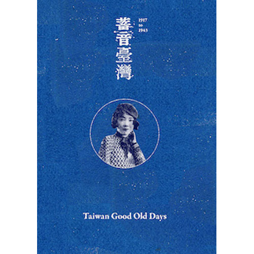 VARIOUS ARTISTS - Taiwan Good Old Days 1917 to 1943