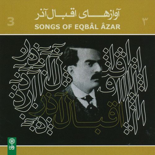 EQBAL AZAR - Songs Of Eqbal Azar (3)