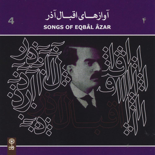 EQBAL AZAR - Songs Of Eqbal Azar (4)