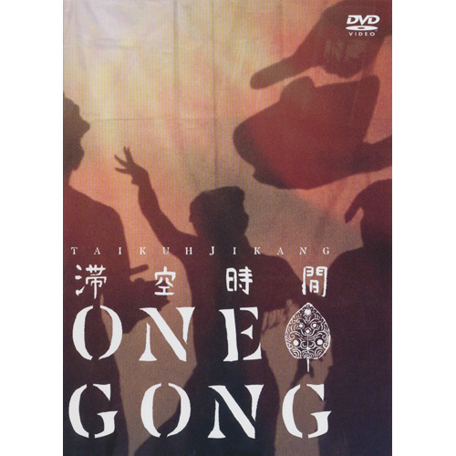 One Gong ~Live In Bali 2012~