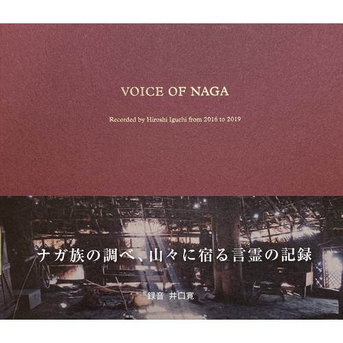 Voice Of Naga - Recorded By Hiroshi Iguchi From 2016 To 2019